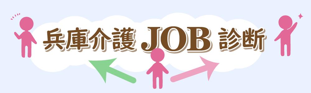 兵庫介護JOB診断