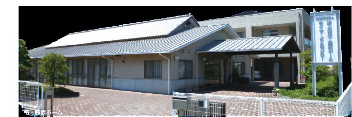地域密着型小規模特養 第二姫路・勝原ホーム外観